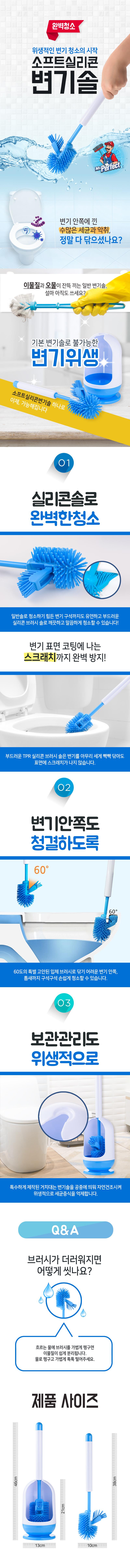 미스터퍼펙트 듀얼액션클리너 막대걸레 실리콘청소도구 모음 - 상상엔, 24,900원, 청소도구, 회전밀대